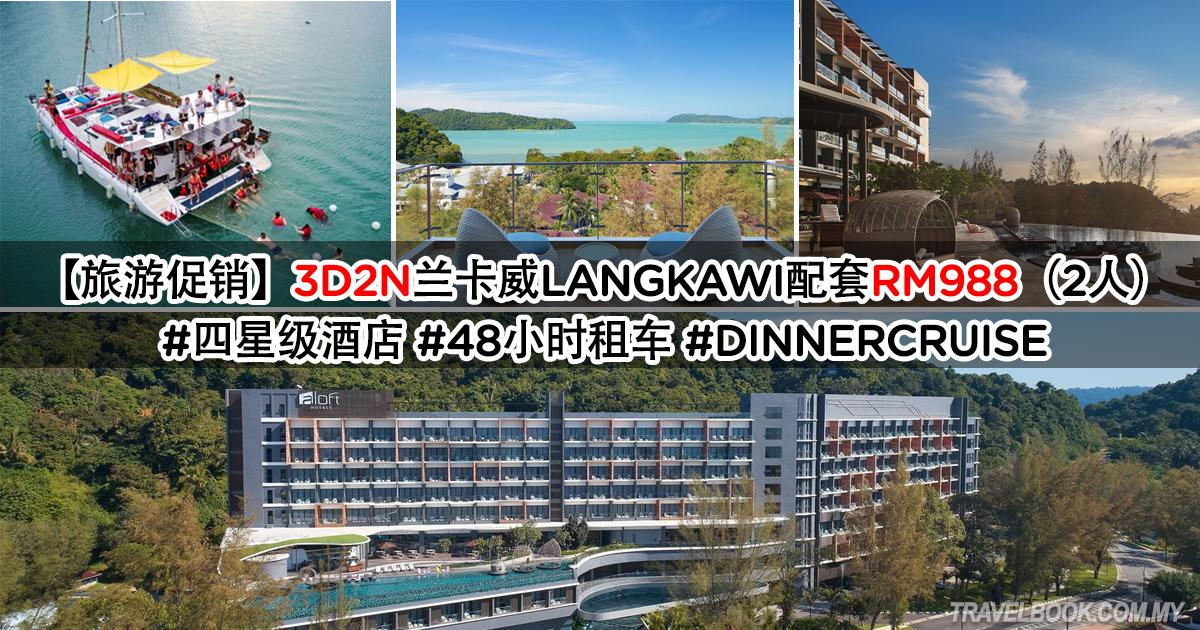 Photo of 【旅游促销】3D2N兰卡威Langkawi配套RM988(2人)#四星级酒店 #48小时租车 #DinnerCruise